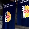 八尾市立久宝寺小学校校旗