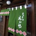 炭火焼とり えんや 亀と浦島太郎店